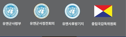 유엔사, 한반도 유사시 日 전력제공 추진…자위대 투입 길 열리나