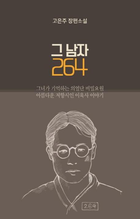 [신간] 그 남자 264·낭만 컨설팅