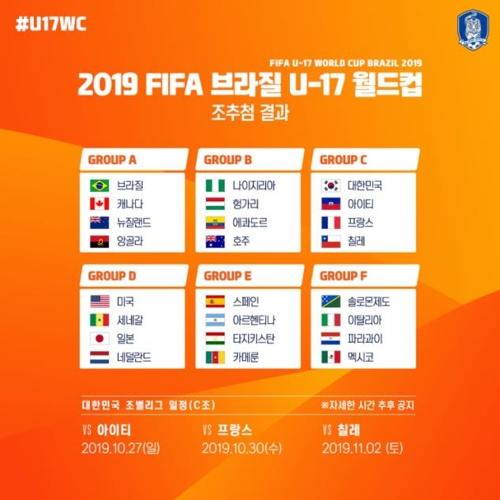 한국 축구, U-17 월드컵서 프랑스·칠레·아이티와 16강행 경쟁