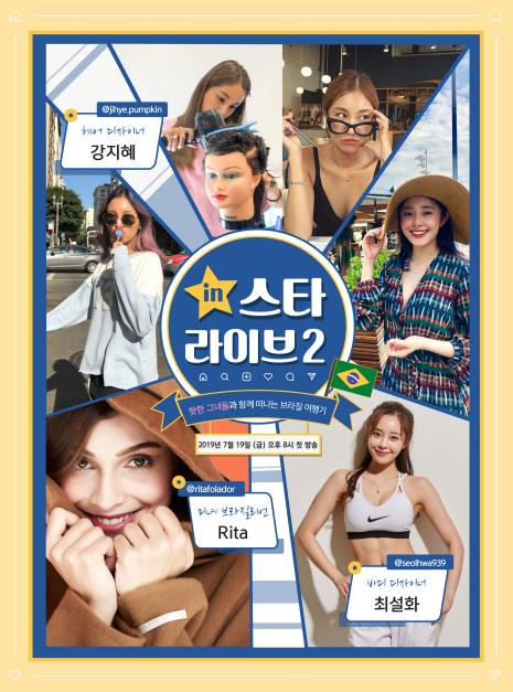 [방송소식] JTBC '슈퍼밴드' 최종회 140분 방송 外