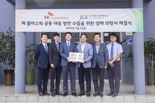 SK이노-제주클린에너지, 폐플라스틱 열분해 유화기술 친환경협업