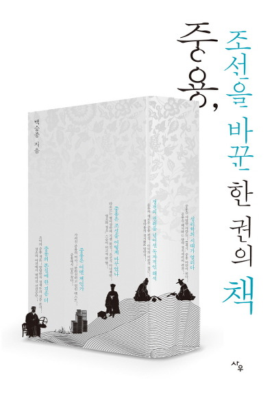 [신간] 중용, 조선을 바꾼 한 권의 책