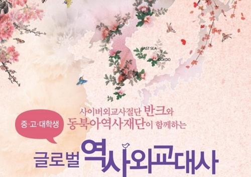 """""""日 전쟁범죄 실체 알리자""""…반크, '역사 외교대사' 모집"""