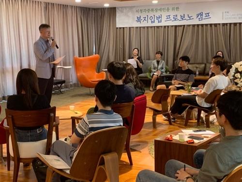 [게시판] 밀알복지재단-서울대 로스쿨, 시청각장애인 입법 캠프