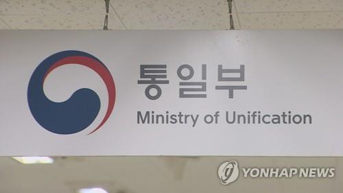"""통일부, '탈북민 20여명 입국' 보도에 """"사실과 다른 점 있어"""""""
