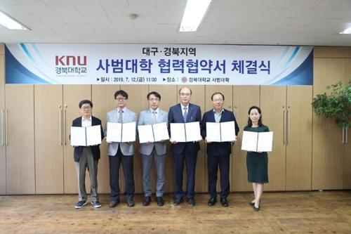 대구·경북 6개 사범대, 학생 진로·성폭력 방지에 협력