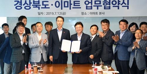 경북도·이마트 손잡고 농·특산물 판로 확대