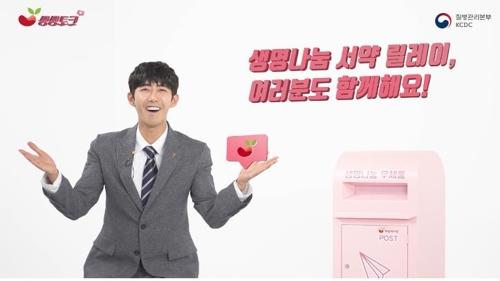 [게시판] 질병관리본부, 광희·조수빈과 함께 '생명나눔 서약' 운동