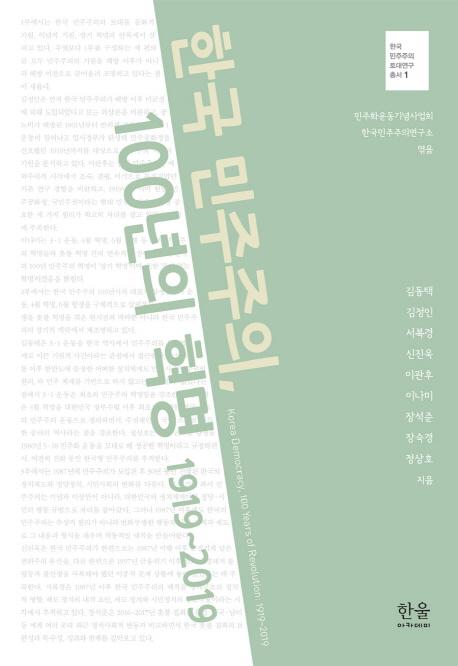 [신간] 사단칠정론으로 본 조선 성리학의 전개