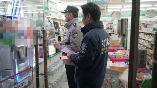 '울산 폴리스존' 범죄 발생 11% 감소
