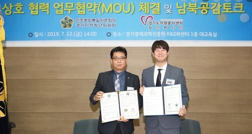 경기도자원봉사센터·민주평통 청년위 '한반도 평화' 협약