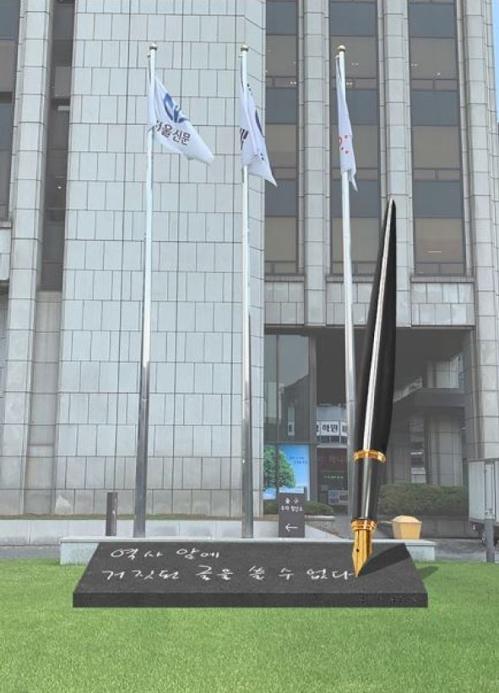 언론자유 상징 '굽히지 않는 펜' 16일 제막식