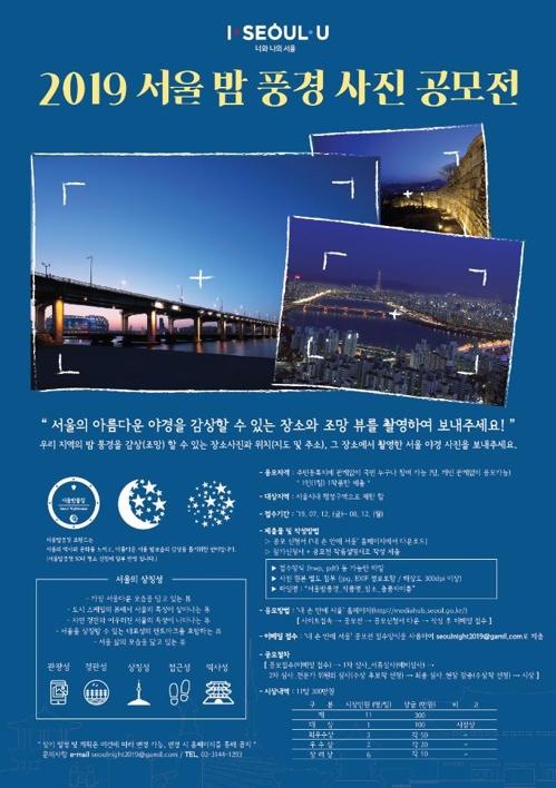 [게시판] '2019 서울밤풍경 사진 공모전' 8월12일까지