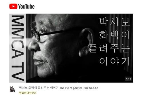 미술도 '갓튜브' 시대…화이트큐브 벗어나 유튜브 찾는 미술관
