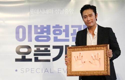 롯데시네마 성남중앙에 배우 '이병헌관' 개관