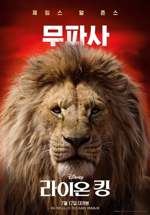 """""""화려한 볼거리"""" vs """"감정 이입 안돼""""…평 엇갈리는 '라이온 킹'"""