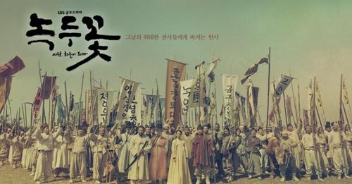 민초의 힘 '녹두꽃' 8.1%-잊지 말아야 할 '이몽' 4.3% 종영