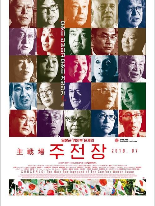 시국 맞물려 개봉하는 일본만행 고발 다큐영화들