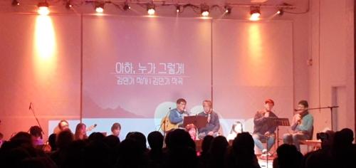 호주 시드니 '김민기'를 노래하다…헌정 콘서트 열려