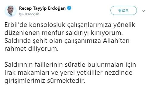 """터키 에르도안, 자국 외교관 겨냥 테러 비판…""""악의적 공격"""""""