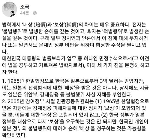 """조국 """"일제 강제징용 대법원판결 부정하면 '친일파'라 불러야"""""""