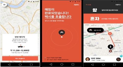 `택시합승` 조건부 허용…같은 성별끼리 서울 심야시간만 한정