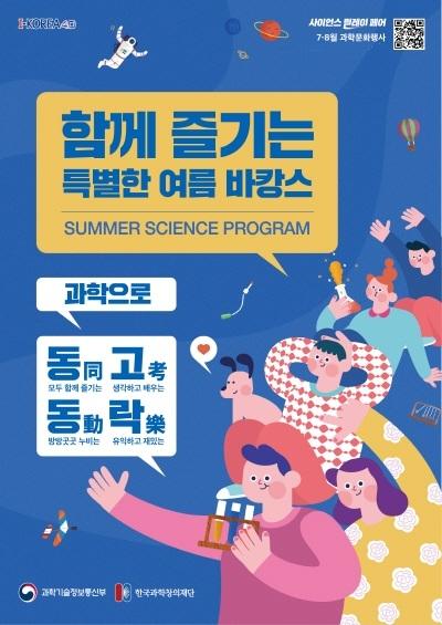 과학행사와 함께하는 `싸캉스`, 새로운 여름 휴가 트렌드로 등장