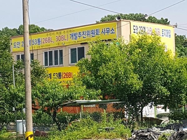 대전 도안2단계 개발에 대전 부동산 시장이 뜨겁다.