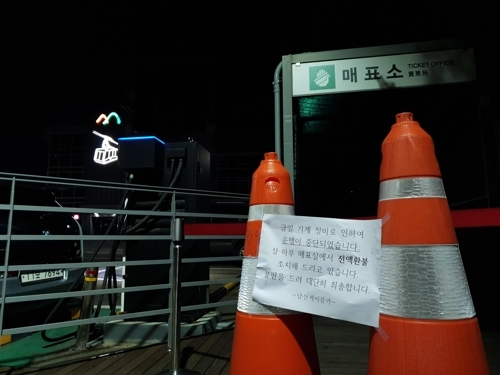 남산 케이블카, 운행 중 안전펜스에 `쾅`…7명 부상