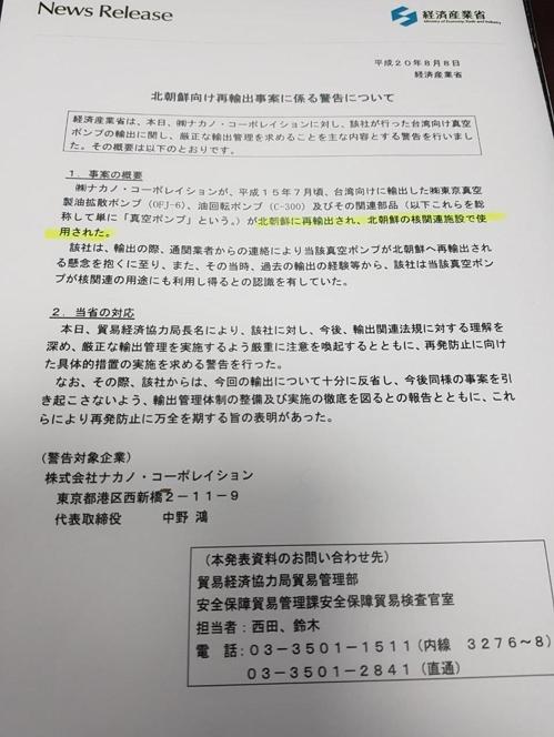 """""""日정부, 北핵개발에 부품 재수출한 자국기업엔 경고만"""""""
