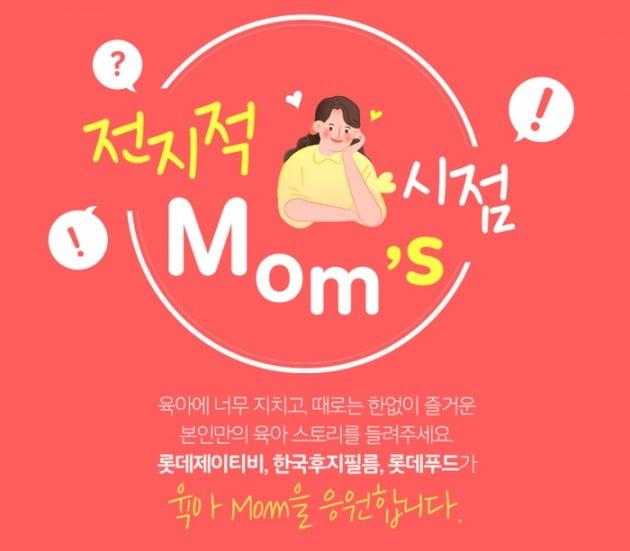 롯데그룹여행기업 롯데제이티비, 19일까지 육아수기공모전 진행