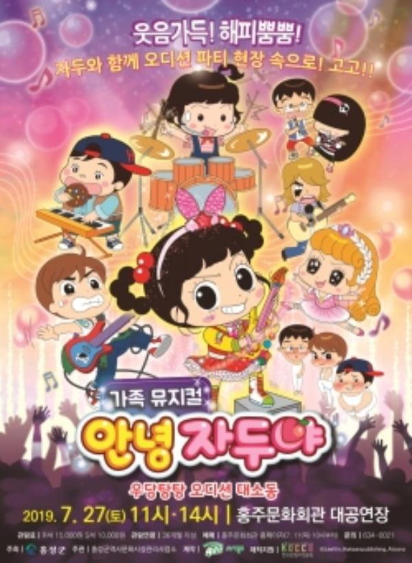 홍성군, 여름방학 가족뮤지컬 '안녕 자두야' 개최