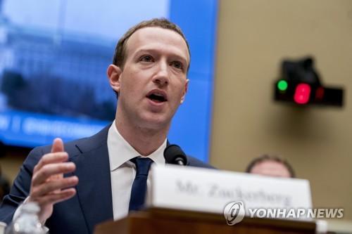 """""""'개인정보 유출' 페북, 美증권거래위와 과징금 1억달러 합의"""""""
