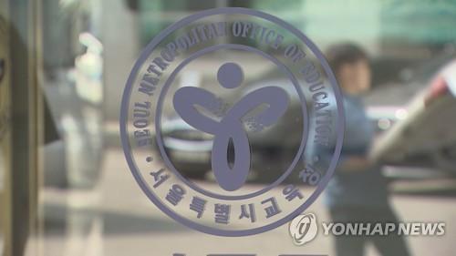 서울교육청, 주요사업비 1조7천498억원 상반기 조기집행