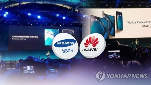 삼성 갤럭시 폴드·화웨이 메이트X 9월 폴더블폰 대전 본격화