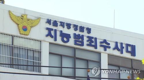 '함바 비리' 의혹 경찰 고위 간부 2명 불기소 의견 검찰 송치