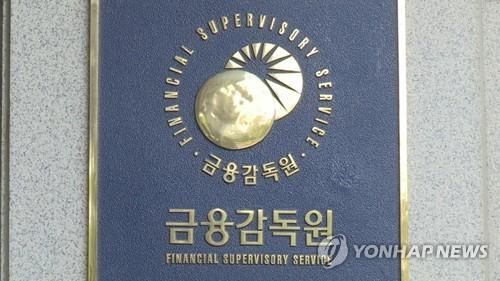 금감원 직원들, 통상임금訴 일부 이겨…'재직 요건' 상여는 제외