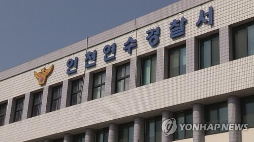 송도 포스코타워 출입문에 정부 비판 대자보 부착돼