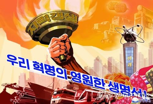 """北 노동당 기관지 공동논설로 """"자력갱생만이 살길"""" 강조"""