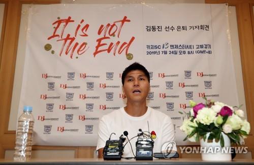 """현역 은퇴 김동진 """"내 선수생활 80점…2004년 독일전 골 못잊어"""""""