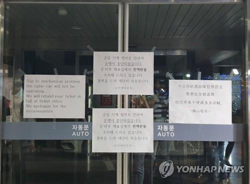 '잊을만 하면 사고'…남산케이블카, 57년간 독점운영중