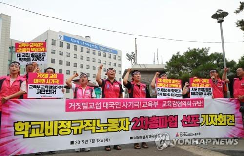 """학교비정규직노조 """"교육당국 교섭태도 불성실…다시 파업할 것"""""""