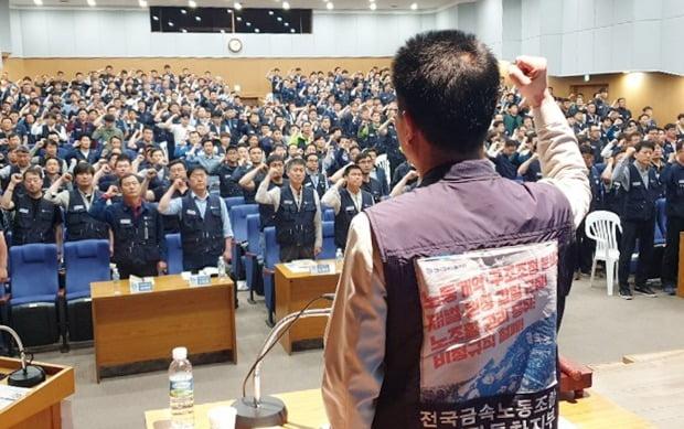 임단협 위해 대의원대회 연 현대차 노조. 사진=연합뉴스