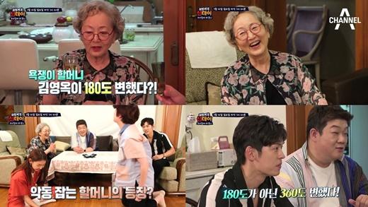'우리집에 왜왔니' 김영옥, 흥 폭발 파티 공개