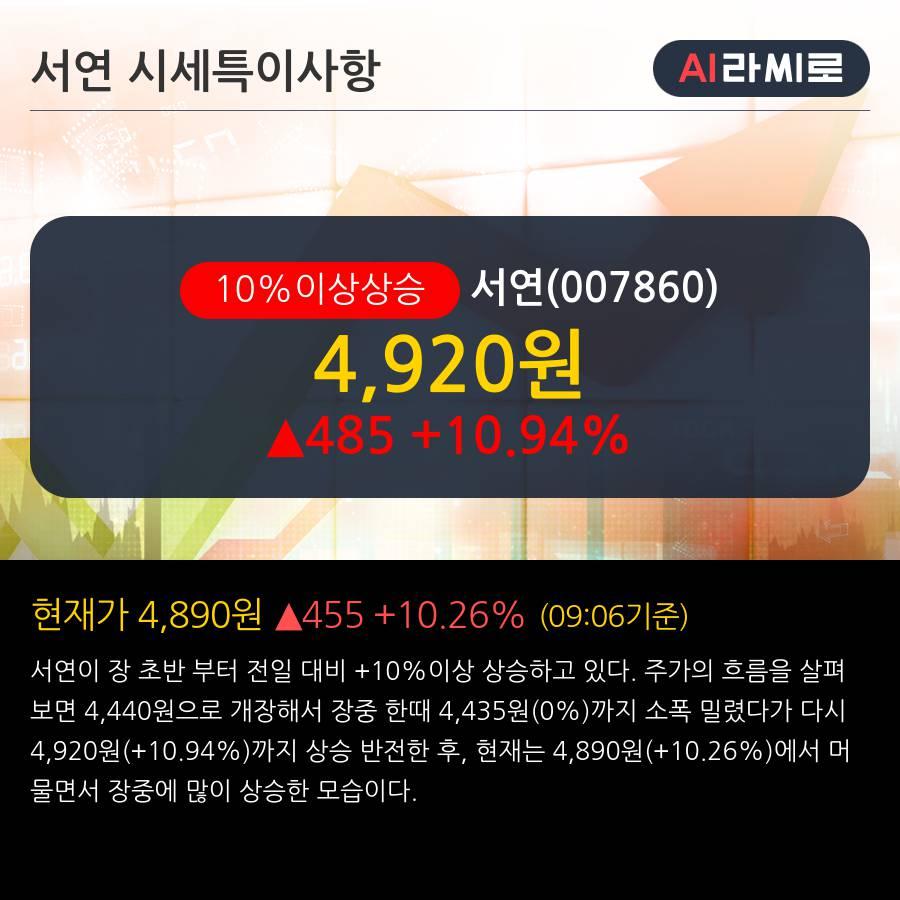 '서연' 10% 이상 상승, 주가 상승세, 단기 이평선 역배열 구간