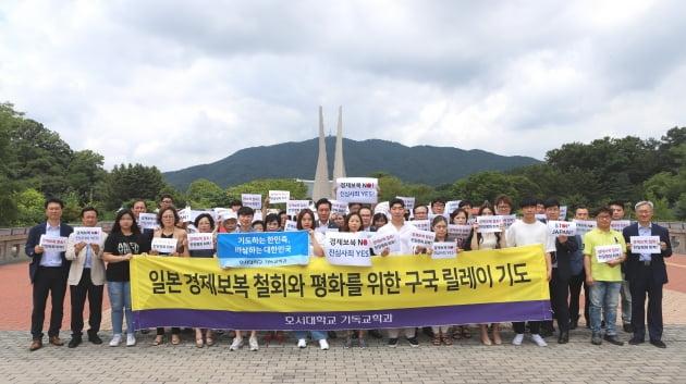 호서대, 일본 수출규제 규탄 릴레이 기도회...나라사랑 캠페인 연계