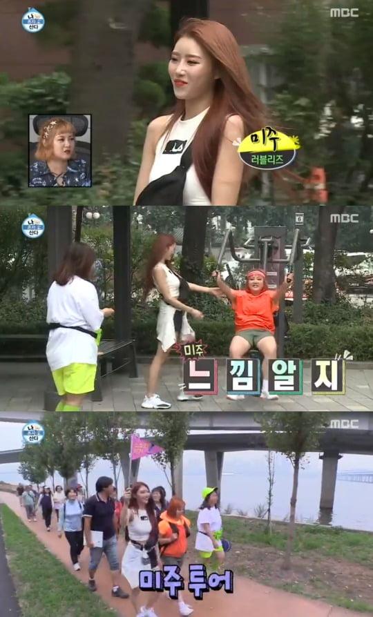 개그우먼 박나래와 러블리즈 미주/사진=MBC
