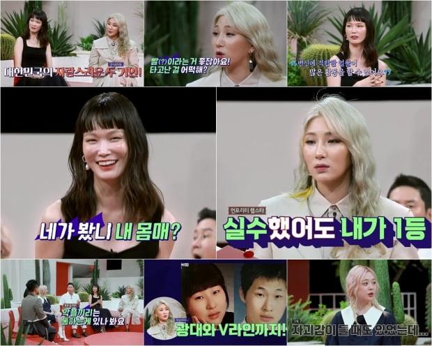 '악플의 밤'송경아-자이언트 핑크/ 사진=JTBC2