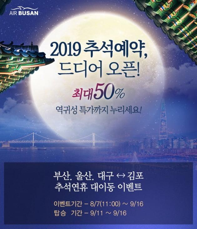 에어부산, 7일 추석 연휴 국내 내륙노선 예약 시작