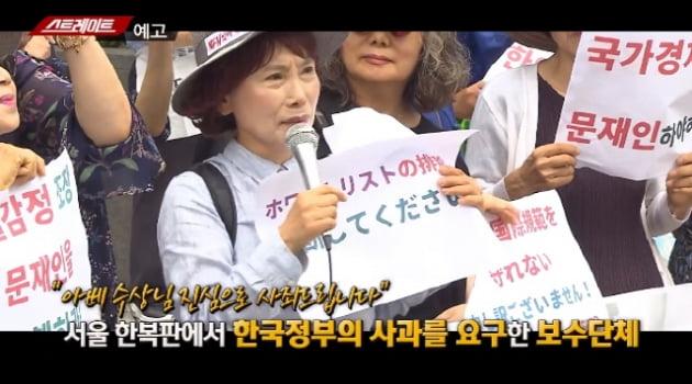 주옥순 엄마부대 대표 /사진=스트레이트